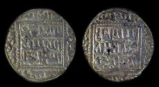 Ancient Coins - Ayyubids of Damascus: al-Salih Ismail