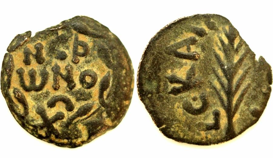 Ancient Coins - A bronze prutah of Porcius Festus, procurator of Judea under Nero