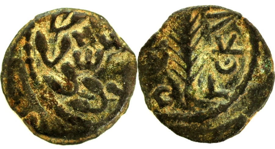 Ancient Coins - A bronze prutah of Porcius Festus, procurator of Judea under Nero - Retrograde