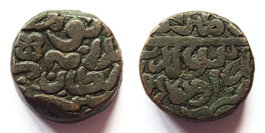 World Coins - INDIA, DELHI SULTANS: Islam Shah Suri paisa Awadh mint. Scarce and CHOICE.