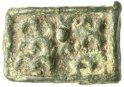 Ancient Coins - INDIA, DECCAN: Heavy cast copper coin. UNLISTED and Very Rare.