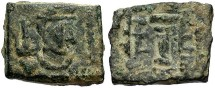 Ancient Coins - Kashmir-Smast Cave, AE Unit, 5th-8th Century AD - Hormuzd-style Sasanian bust / Fire altar