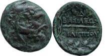 Ancient Coins - Kings of Macedonia, Philip V. c. 200-179 BC or Philip VI c. 150-148 BC