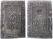 World Coins - JAPAN. Tokugawa (Edo) Period. Ansei Ichi Bu (1 Bu) Gin. 1853-1865 AD. Cabinet toning. AU