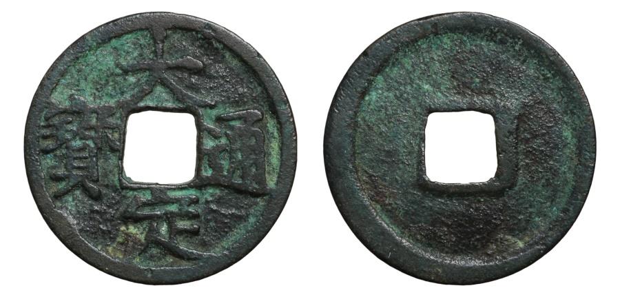 World Coins - JIN DYNASTY EMPEROR SHI ZONG. CASH.1178-1189 AD