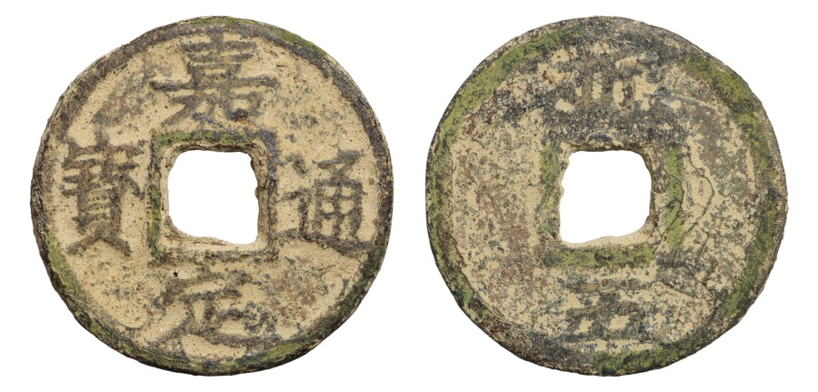 World Coins - EMPEROR NING ZONG.1195-1224 AD.5 CASH .1208-1224 AD. SONG DYNASTY