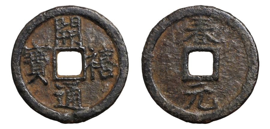 World Coins - CHINA EMPEROR NING ZONG IRON 2 CASH O:\ Kai Xi tong bao R:\ Yuan (1205) SCARCE EXTREMELY FINE