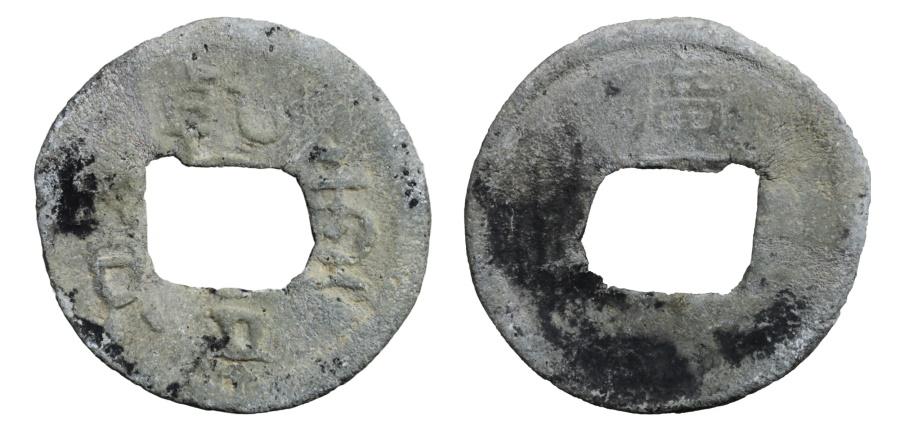 World Coins - CHINA UNPUBLISHED SOUTHERN HAN 905-971AD CASH Lead Qian Heng zhong bao R:\Tang? VERY RARE
