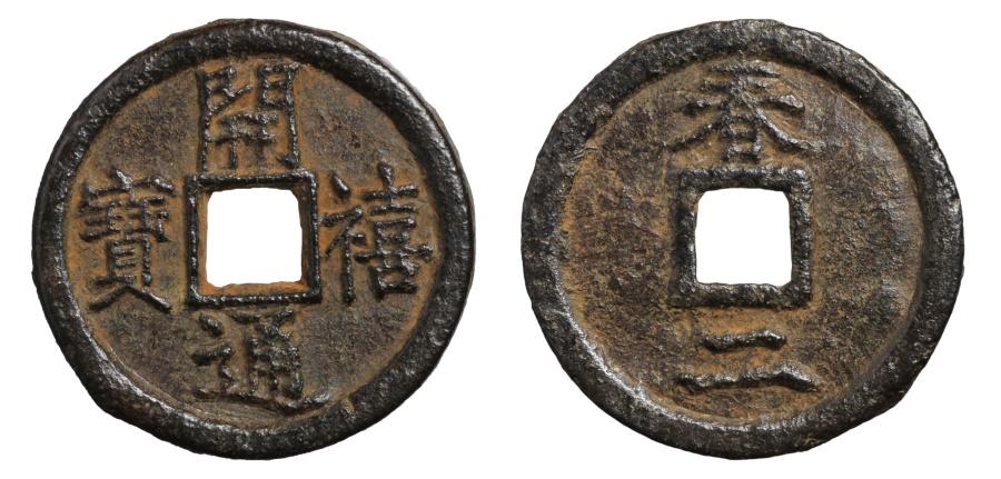 World Coins - CHINA EMPEROR NING ZONG IRON 2 CASH O:\ Kai Xi tong bao R:\ San (1207) SCARCE. EXTREMELY FINE