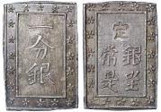 World Coins - JAPAN. Tokugawa (Edo) Period. Ansei Ichi Bu (1 Bu) Gin. 1853-1865 AD. AU