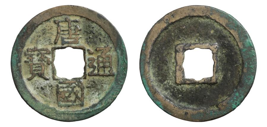 World Coins - CHINA Southern Tang Kingdom Emperor Yuan Zu (Li Jing) CASH 959-961 AD Rosette Hole. O:\ Tang Guo tong bao. VAR UNPUBLISHED