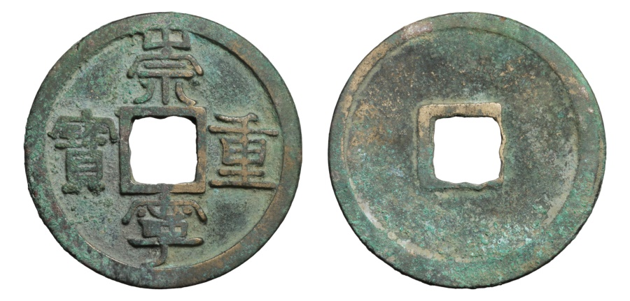 World Coins - Northern Song Dynasty Emperor Hui Zong 10 CASH 1102-1106 AD 35 mm O:\ Chong Ning zhong bao