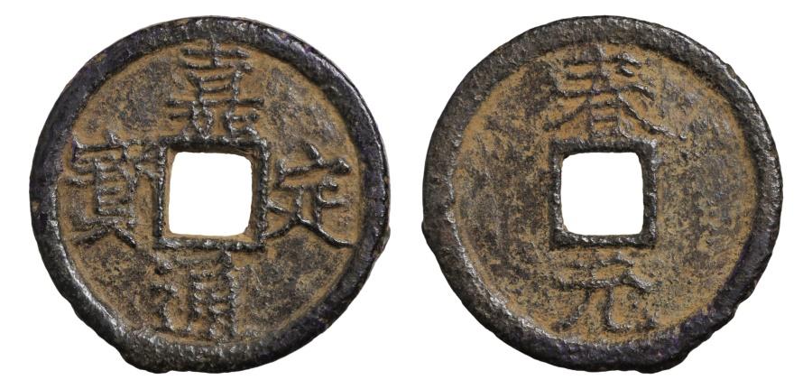 World Coins - CHINA EMPEROR NING ZONG IRON 2 CASH Jia Ding tong bao R:\ Chun yuan (1208).SCARCE