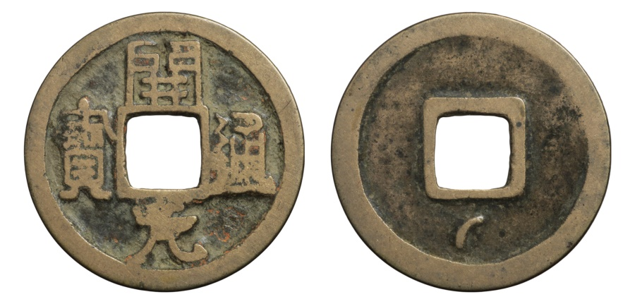 World Coins - Tang Dynasty KAI YUAN Late Type 732-907 AD R:\ Crescent