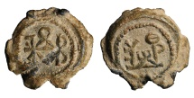 Byzantine lead seal. 5th century. Double block monograms. Early type. Extremely rare.