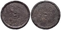 Ancient Coins - Byzantine Bronze Weight , 33mm , 34.50gr - N and H letters and Cross on it ,