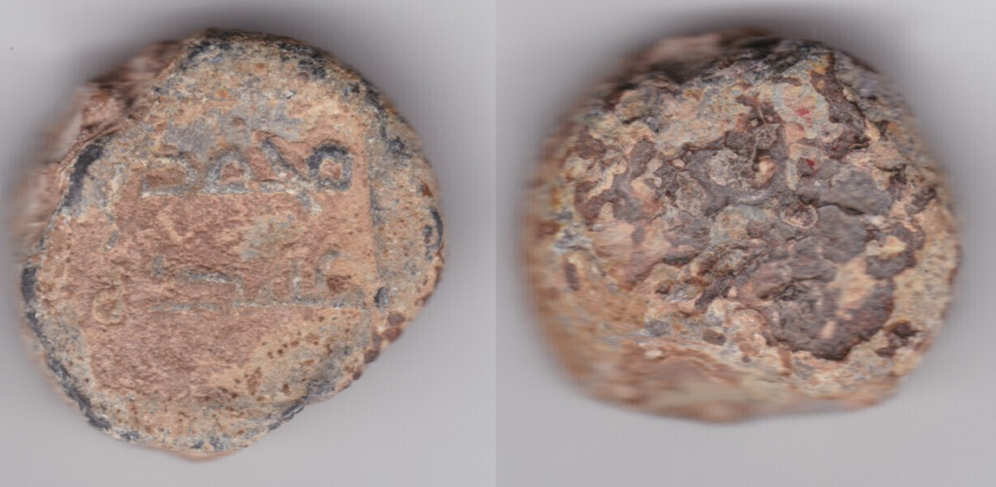 Ancient Coins - Umayyad Lead Seal Muhammad bin Ubaydih 12.8g *