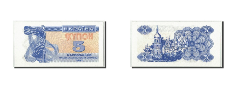 World Coins - Ukraine, 5 Karbovantsiv, 1991, KM:83a, UNC(63)