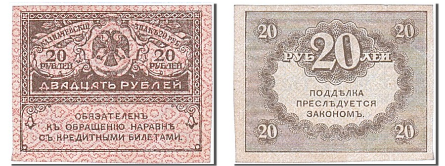 World Coins - Russia, 20 Rubles, 1917, KM #38, 1917-09-04, AU(55-58)