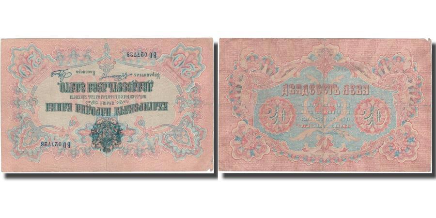 World Coins - Banknote, Bulgaria, 20 Leva Zlato, undated (1904), KM:9g, EF(40-45)
