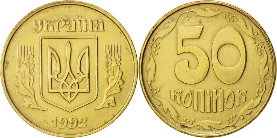 World Coins - Ukraine, 50 Kopiyok, 1992, Kyiv, , Brass, KM:3.1