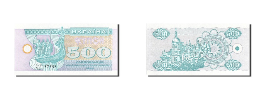 World Coins - Ukraine, 500 Karbovantsiv, 1992, 1992, KM:90a, UNC(65-70)