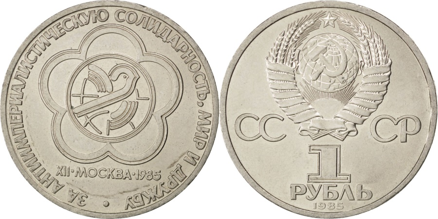 World Coins - RUSSIA, Rouble, 1985, KM #199.1, , Copper-Nickel, 31, 12.64