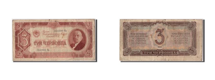 World Coins - Russia, 3 Chervontsa, 1937, KM:203a, Undated, VF(20-25)