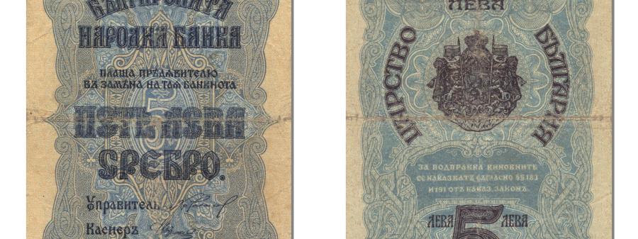 World Coins - Bulgaria, 5 Leva Srebro, KM #16a, EF(40-45)