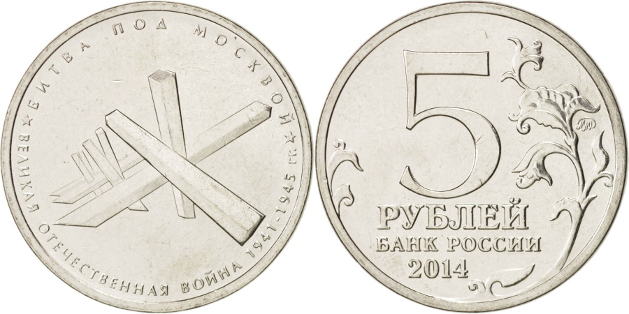 World Coins - Russia, 5 Roubles, 2014, , Nickel plated steel