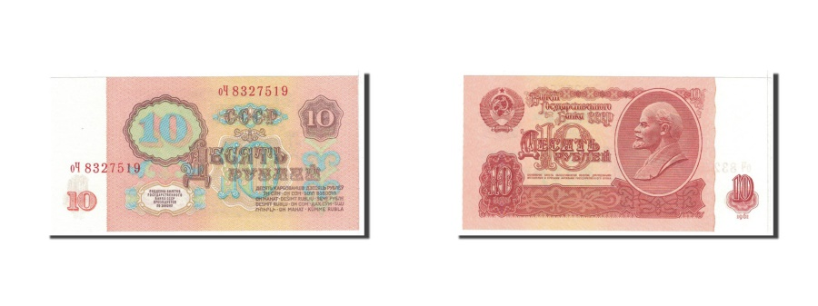 World Coins - Russia, 10 Rubles, 1961, Undated, KM:233a, EF(40-45)