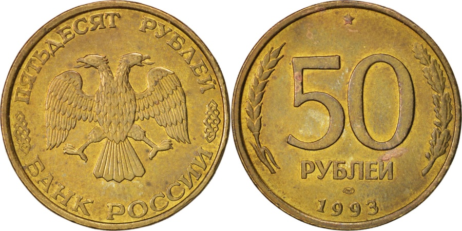 World Coins - Russia, 50 Roubles, 1993, , Bronze, KM:329.1