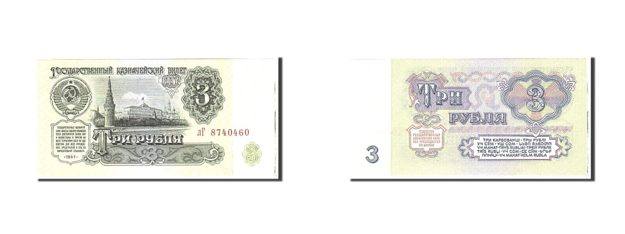 World Coins - Russia, 3 Rubles, 1993, KM:223a, Undated, UNC(65-70)