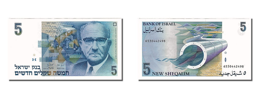 World Coins - Israel, 5 New Sheqalim, 1987, KM #52b, UNC(63), 6530442498
