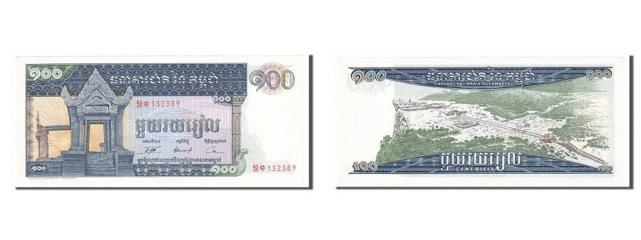 World Coins - Cambodia, 100 Riels, 1972, KM #12b, UNC(63), 132389