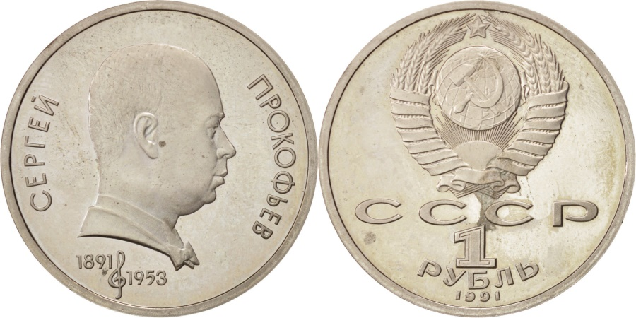 World Coins - RUSSIA, Rouble, 1991, KM #263.1, , Copper-Nickel, 31, 12.45