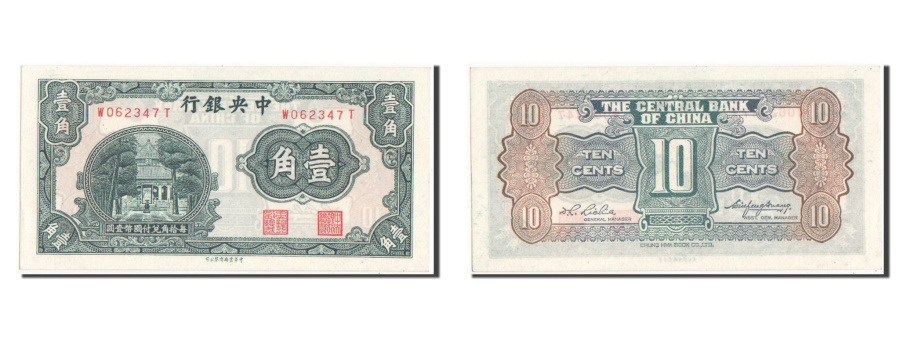 World Coins - China, 10 Cents = 1 Chiao, 1931, KM #202, UNC(65-70), W062347T
