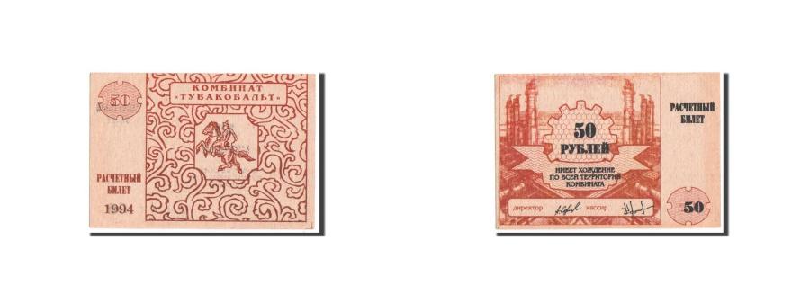 World Coins - Russia, Tuvakobalt, 50 Rubles, 1994, Pick UNL