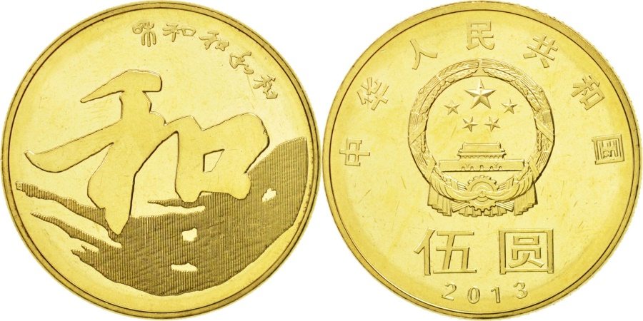 World Coins - CHINA, PEOPLE'S REPUBLIC, 5 Yüan, 2013, , Brass