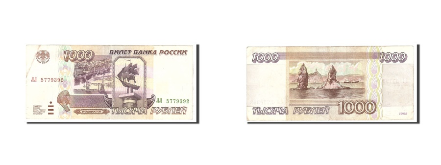 World Coins - Russia, 1000 Rubles, 1995, Undated, KM:261, EF(40-45)