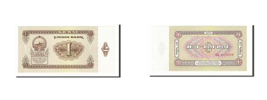 World Coins - Mongolia, 1 Tugrik, 1966, KM:35a, 1966, UNC(65-70)