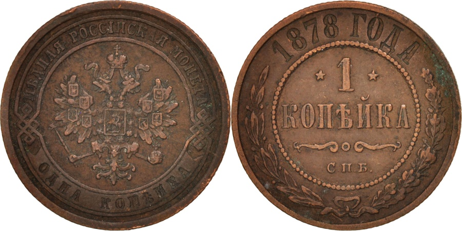 World Coins - Russia, Alexander II, Kopek, 1878, Saint-Petersburg, KM:9.2