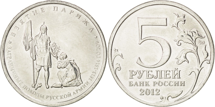 World Coins - RUSSIA, 5 Roubles, 2012, Moscow, KM #1417, , Nickel Plated Steel, 25, 5.96
