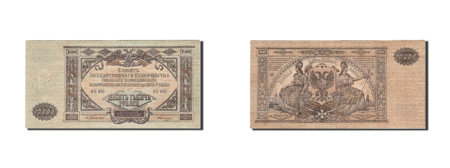 World Coins - Russia, 10,000 Rubles, 1919, 1919, KM:S425a, AU(55-58)