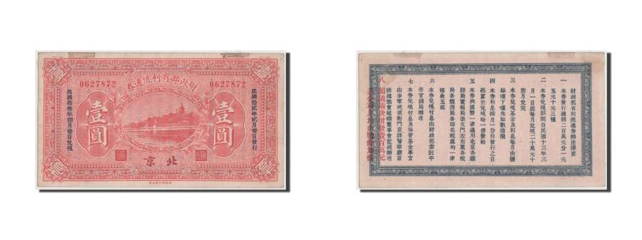 World Coins - China, 1 Yüan, 1923, KM #641b, AU(55-58), 0627872