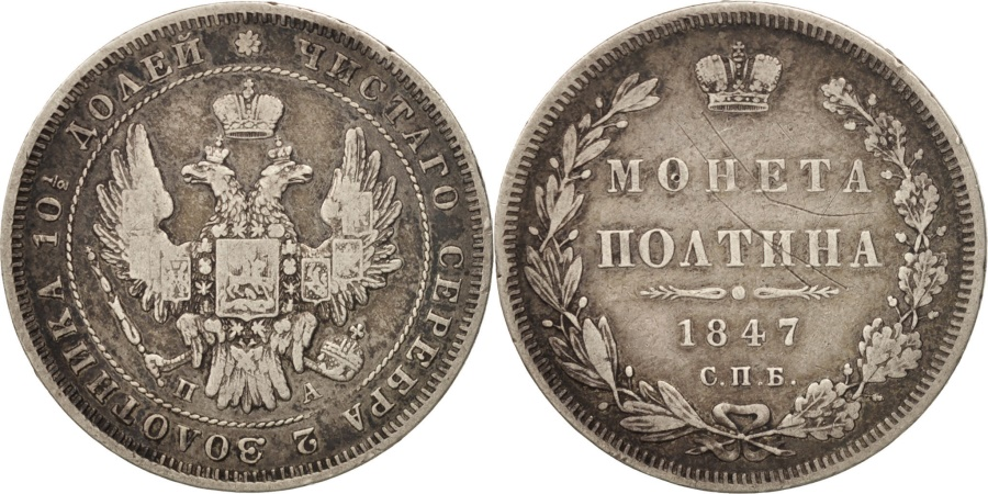 World Coins - Russia, Nicholas I, Poltina, 1/2 Rouble, 1847, St. Petersburg,