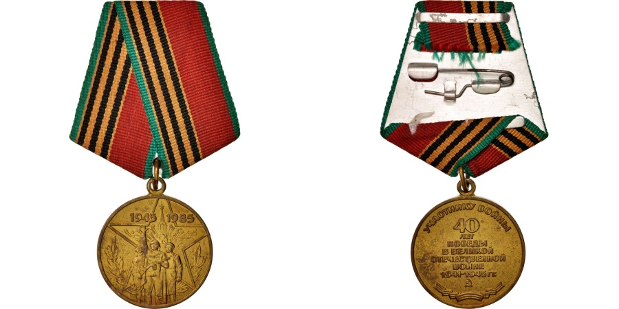 World Coins - Russia, Great Patriotic War, 40th victory anniversary, Medal, 1985