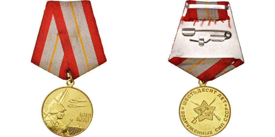 World Coins - Russia, Army Forces 60th anniversary, Medal, 1978, Excellent Quality, Bronze