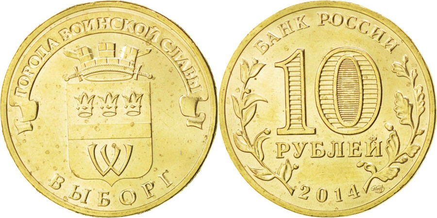 World Coins - Russia, 10 Roubles, 2014, KM #New, , Brass plated steel, 5.71