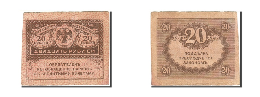 World Coins - Russia, 20 Rubles, 1917, KM:38, EF(40-45)